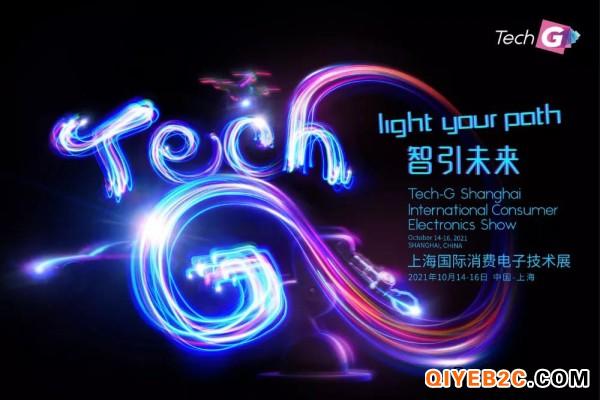 2021上海消费电子展TechG