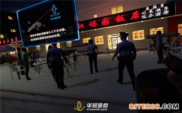 警务VR模拟训练系统定制找华锐互动售后好