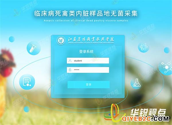 VR医学仿真实验教学软件开发公司广州华锐互动经验足